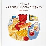 クマくんのバタつきパンのジャムつきパン (日本傑作絵本シリーズ―クマくんのおいしいほん 1)