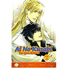 Amazon rieko yoshihara books biography blog audiobooks kindle ai no kusabi the space between volume 8 yaoi novel fandeluxe Gallery