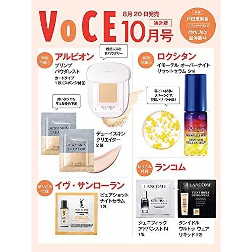 VoCE 2021年10月号 付録