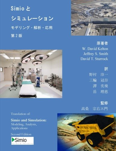 Simio and Simulation: MODELING, ANALYSIS, APPLICATIONS: Second Edition - Japanese Translation (Japanese Edition)