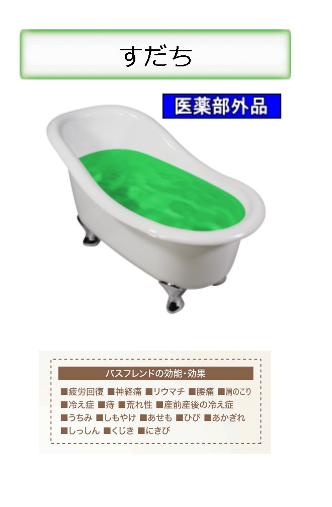 薬用入浴剤 バスフレンド/伊吹正 (すだち, 17kg) B078FRVTFL