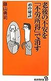 老後の不安を「不労所得」で消す49の秘策 (廣済堂新書)