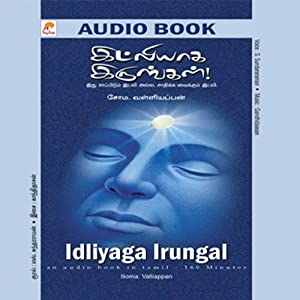 Idlyaga Irungal Audiobook