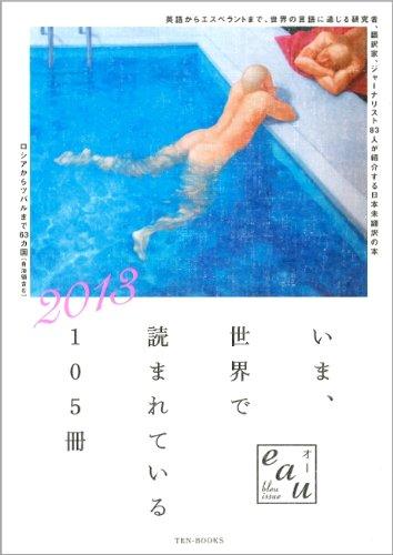 いま、世界で読まれている105冊 2013 (eau bleu issue)