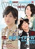HERO VISION[ヒーローヴィジョン] Vol.37 (TOKYO NEWS MOOK 196号)