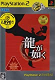 Ryu ga Gotoku (PlayStation2 the Best Reprint) [Japan Import]