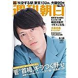 週刊朝日 2020年 9/18号