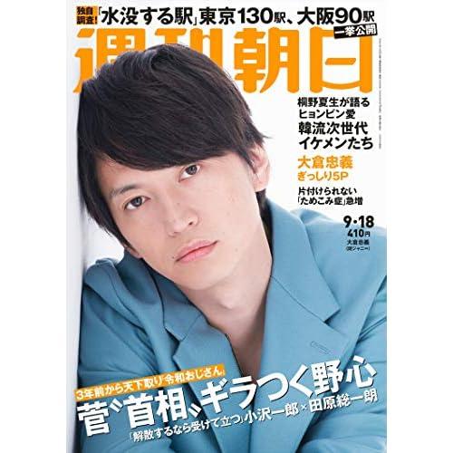 週刊朝日 2020年 9/18号 表紙画像