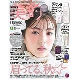 2021年11月号 増刊 Avene(アベンヌ)クレンジング&ジェル・その他