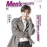 Men's PREPPY 2021年 1月号