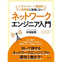 In order not to Regret at Entry and Interview and after Adoption Network Engineer Guide NVS Books (Kimpusha) (Japanese Edition)