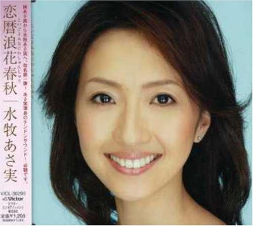 Koigoyomi Naniwa Shunju/Sakuranbo No
