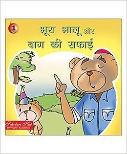 Buy Bhura Bhalu Aur Bagh Ki Saphai Book Online at Low Prices