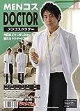 MEN's Cosplay doctor