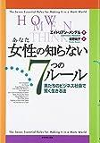 How Men Think : The Seven Essential Rules for Making It in a Man's World = Anata no shiranai 7tsu no ruru : Otokotachi no bijinesu shakai de kashikoku ikiru ho [Japanese Edition]