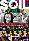 SOIL~完全版~ [DVD]