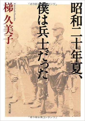 昭和二十年夏、僕は兵士だった(角川文庫)