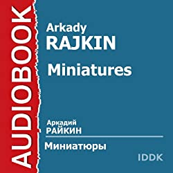 Miniatures [Russian Edition]