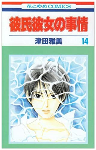 彼氏彼女の事情 14 花とゆめcomics 津田 雅美 本 通販 Amazon