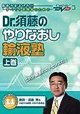 Dr.須藤のやりなおし輸液塾(上)/ケアネットDVD