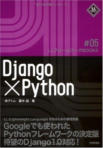 Django×Python (LLフレームワークBOOKS)