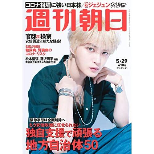 週刊朝日 2020年 5/29号 表紙画像