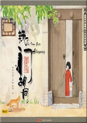Iron Gage Hu Tong (Chinese Edition)