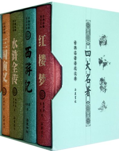 Four Great Classical Novels in China Popular Library of Chinese Classical Novels (Four Books) (Chinese Edition)