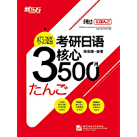 极璐考研日语核心3500词