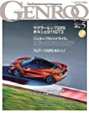 GENROQ 2017年5月号 (ゲンロク)