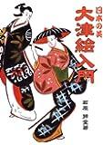 大津絵入門―日本の美