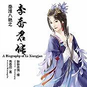 秦淮八艳之李香君传 - 秦淮八豔之李香君傳 [A Biography of Li Xiangjun] | 芴香初 - 芴香初 - Wuxiangchu