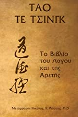 Tao Te Ching: Greek Translation (Greek Edition)