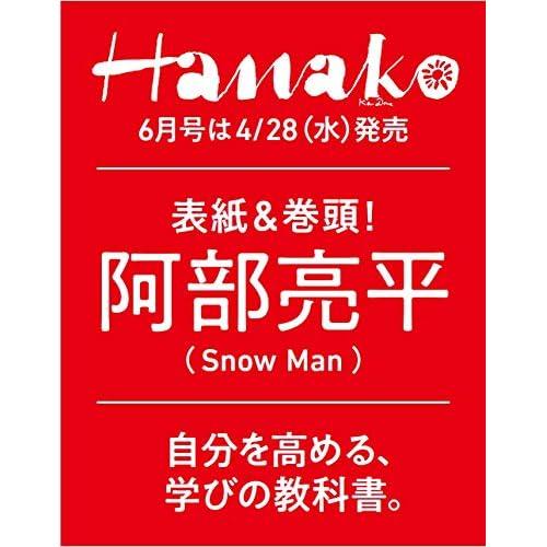 Hanako 2021年 6月号 表紙画像