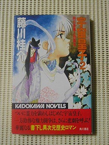 Space prince (Utsunomiko) (2) (Kadokawa Noberuzu) (1984) ISBN: 404777202X [Japanese Import]