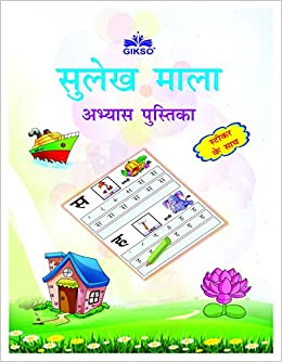 92e0d01d645a39 Buy Gikso Sulekh Mala Hindi Handwriting Practice Work Book for Kids ...