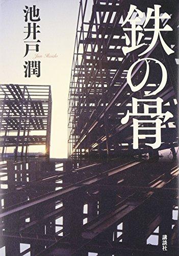 Tetsu No Hone