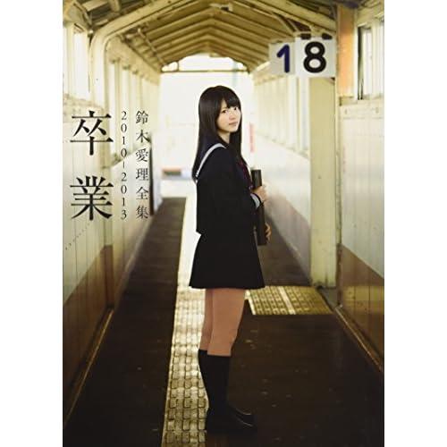 鈴木愛理 全集 2010-2013 卒業 表紙画像