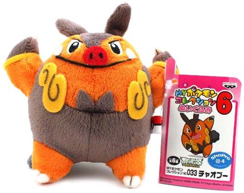 Banpresto My Pokemon Collection Best Wishes Mini Plush - 47466 - 4
