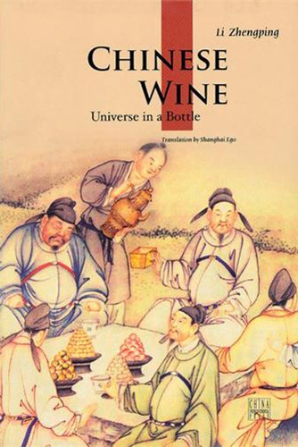 Chinese Wine: Universe in a Bottle (Cultural China)