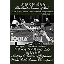The Table Tennis of Pals - History and Future of Japanese World Table Tennis Champion (Japanese Edition)