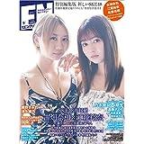 2019年9月号 増刊 カバーモデル:江籠 裕奈 さん& 古畑 奈和 さん