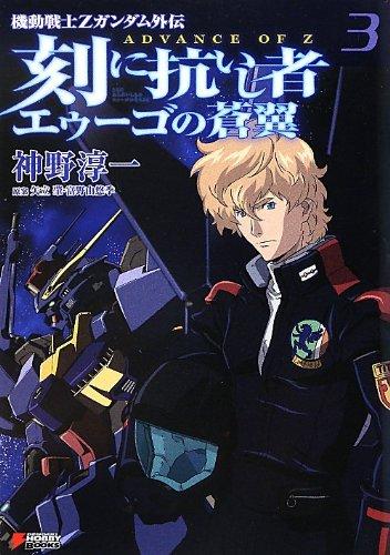 In time blue wing <3> of anti-stone's AEUG - Mobile Suit Z Gundam Gaiden ADVANCE OF Z (DENGEKI HOBBY BOOKS) (2012) ISBN: 4048869442 [Japanese Import]