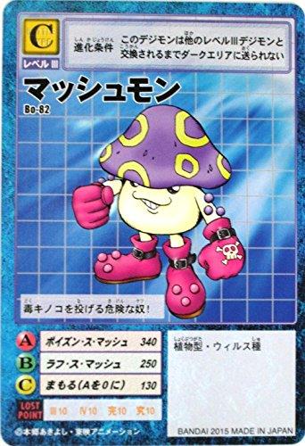 デジモンカード マッシュモン Bo-82 デジタルモンスター カード ゲーム リターンズ デジモン アドベンチャー 15th アニバーサリー セット 収録カードの商品画像