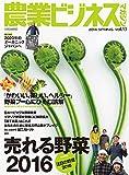 """農業ビジネスマガジン vol.13 (""""強い農業""""を実現するためのビジュアル情報誌)"""