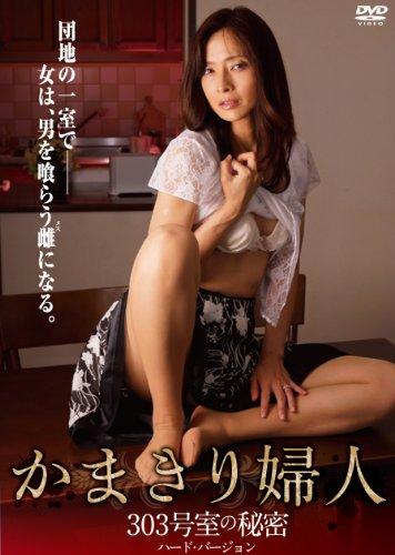 寺崎泉 かまきり婦人303号室の秘密 (ハード・バージョン)