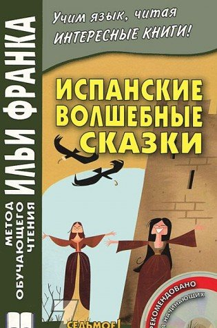 Download Ispanskie volshebnye skazki / Cuentos Maravillosos de Hadas Espaflbles (+ CD) PDF
