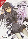 The Empty Box and Zeroth Maria, Vol. 6 (light novel)