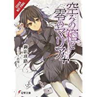 The Empty Box and Zeroth Maria, Vol. 4 (light novel)