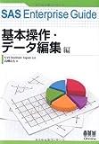 SAS Enterprise Guide 基本操作・データ編集編